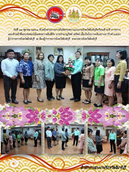 วันที่ 17 ตุลาคม 2561 หัวหน้าส่วนราชการสังกัดกระทรวงแรงงานทั้ง 5 หน่วยงาน ได้เข้าพบ นายชำนาญวิทย์ เตรัตน์ เพื่อแสดงความยินดีในโอกาสที่เดินทางมารับตำแหน่ง ผู้ว่าราชการจังหวัดสิงห์บุรี