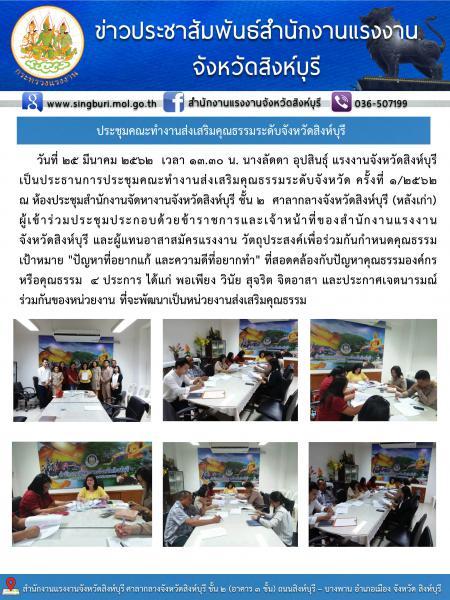 วันที่ 25 มีนาคม 2562 เวลา 13.30 น. นางลัดดา อุปสินธุ์ แรงงานจังหวัดสิงห์บุรี เป็นประธานจัดการประชุมคณะทำงานส่งเสริมคุณธรรมระดับจังหวัด ณ ห้องประชุมสำนักงานแรงงานจังหวัดสิงห์บุรี