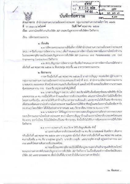 แรงงานไทยที่ทำงานกับบริษัท J&P ประสบปัญหาจากบริษัทฯ ปิดกิจการ