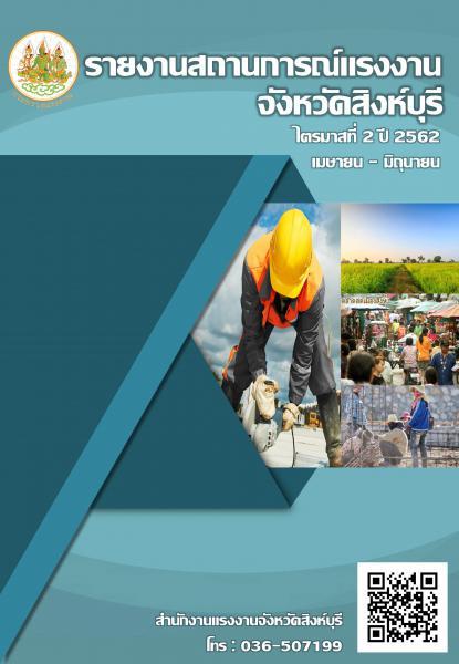 รายงานสถานการณ์แรงงานและดัชนีชี้วัดภาวะแรงงานจังหวัดสิงห์บุรี ไตรมาส 2 (เมษายน – มิถุนายน) 2562