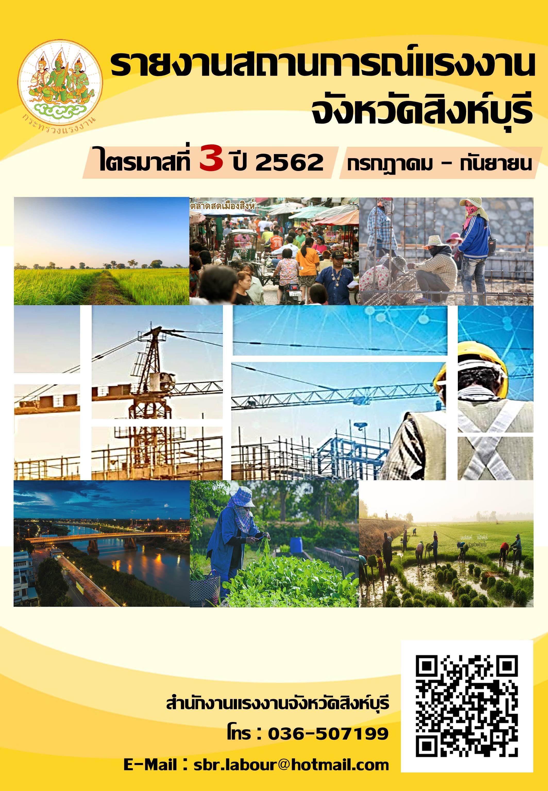 รายงานสถานการณ์แรงงานและดัชนีชี้วัดภาวะแรงงานจังหวัดสิงห์บุรี ไตรมาส 3 (กรกฎาคม – กันยายน) 2562