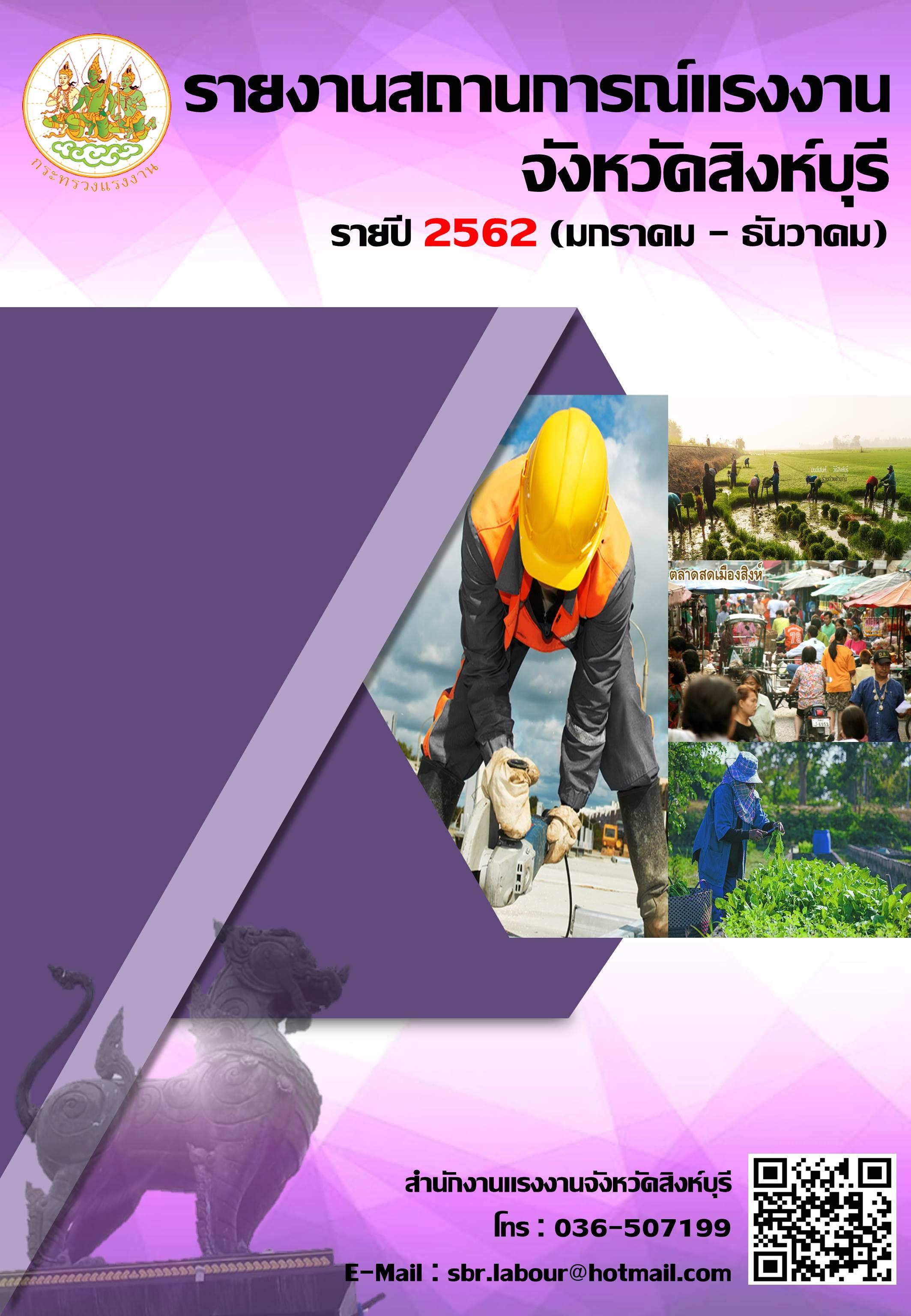 รายงานสถานการณ์แรงงานและดัชนีชี้วัดภาวะแรงงานจังหวัดสิงห์บุรี รายปี 2562 (มกราคม – ธันวาคม) 2562)