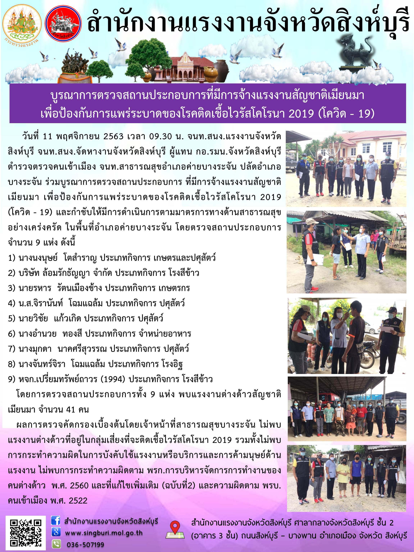 สำนักงานแรงงานจังหวัดสิงห์บุรี ร่วมบูรณาการตรวจสถานประกอบการที่มีการจ้างแรงงานสัญชาติเมียนมาเพื่อป้องกันการแพร่ระบาดของโรคไวรัสโคโรนา 2019