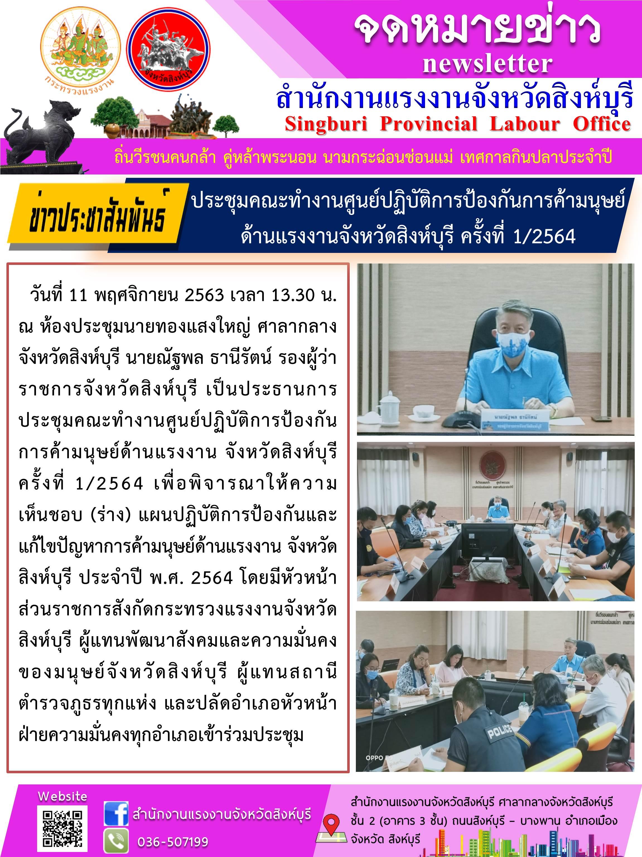 สำนักงานแรงงานจังหวัดสิงห์บุรี จัดประชุมคณะทำงานศูนย์ปฏิบัติการป้องกันการค้ามนุษย์ด้านแรงงานจังหวัดสิงห์บุรี ครั้งที่ 1/2564
