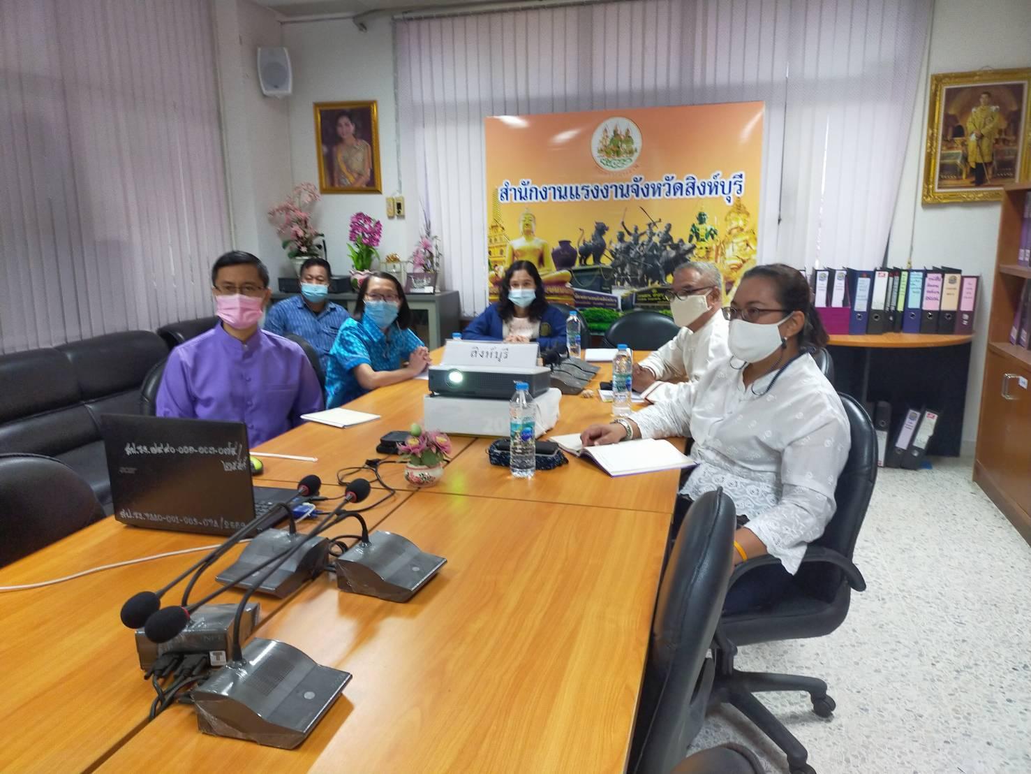 หัวหน้าส่วนราชการ สังกัดกระทรวงแรงงานจังหวัดสิงห์บุรี ได้ประชุมผ่านระบบ Video Conference การตรวจเยี่ยมมอบนโยบายและติดตามผลการดำเนินงานของกระทรวงแรงงาน ของรองนายกรัฐมนตรี พลเอกประวิตร วงษ์สุวรรณ