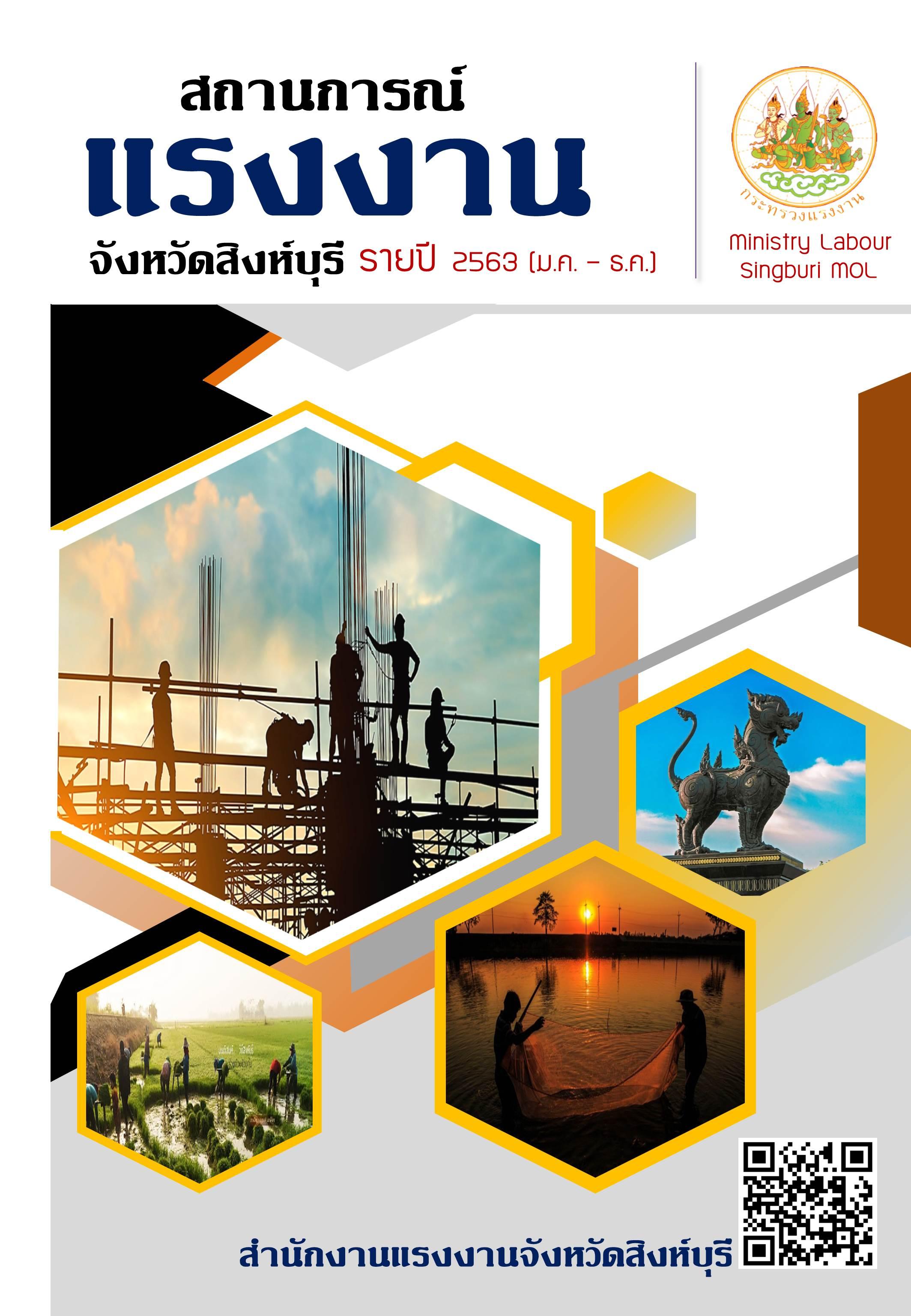 รายงานสถานการณ์แรงงานและดัชนีชี้วัดภาวะแรงงานจังหวัดสิงห์บุรี รายปี 2563 (มกราคม – ธันวาคม) 2563