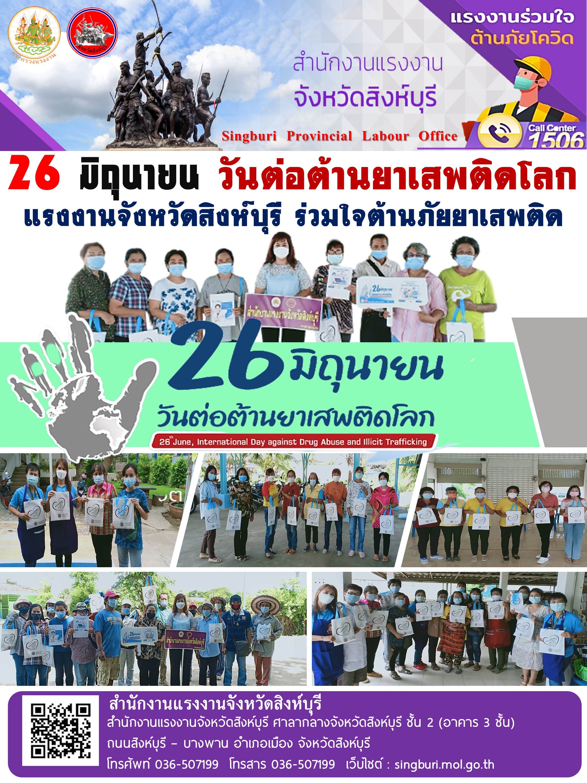 สำนักงานแรงงานจังหวัดสิงห์บุรี ร่วมรณรงค์ประชาสัมพันธ์เนื่องในวันต่อต้านยาเสพติดโลก (26 มิถุนายน)