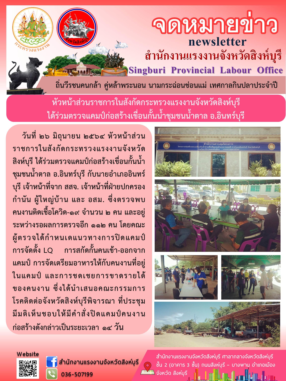 วันที่ 26 มิถุนายน 2564 หัวหน้าส่วนราชการในสังกัดกระทรวงแรงงานจังหวัดสิงห์บุรี ได้ร่วมตรวจแคมป์ก่อสร้างเขื่อนกั้นน้ำชุมชนน้ำตาล อ.อินทร์บุรี จ.สิงห์บุรี