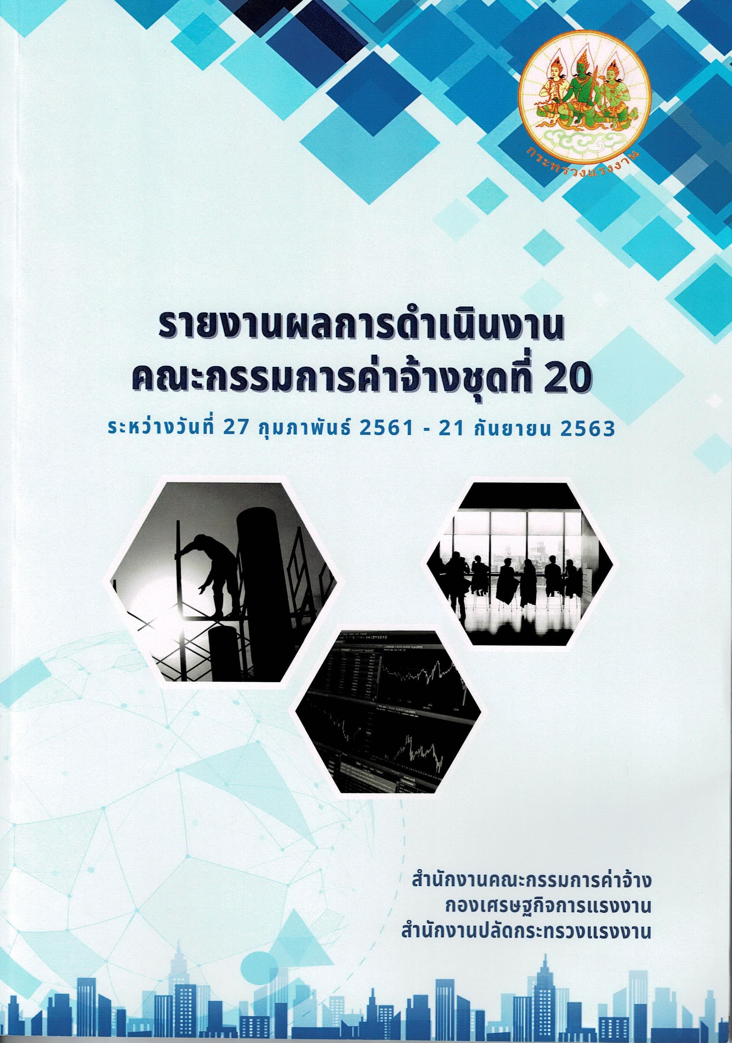 รายงานผลการดำเนินงานคณะกรรมการค่าจ้าง ชุดที่ 20 ระหว่างวันที่ 27 กุมภาพันธ์ 2561 – 21 กุมภาพันธ์ 2563
